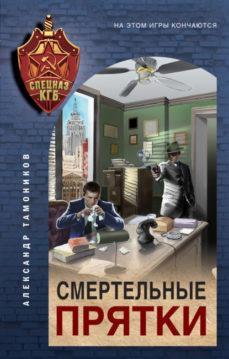 Александр Тамоников - Смертельные прятки