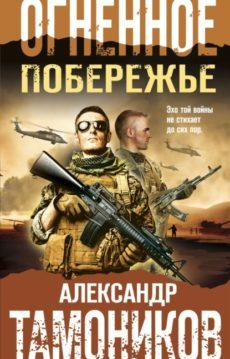 Александр Тамоников - Огненное побережье