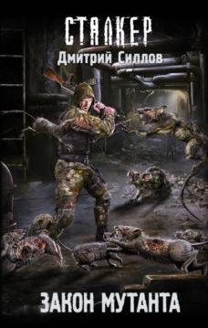 Дмитрий Силлов - Закон мутанта