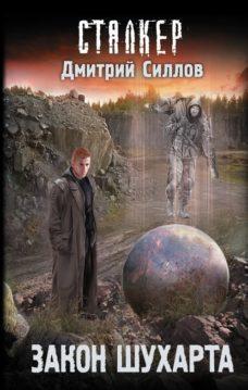 Дмитрий Силлов - Закон Шухарта