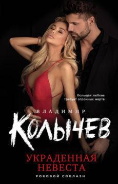 Владимир Колычев - Украденная невеста