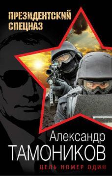 Александр Тамоников - Цель номер один