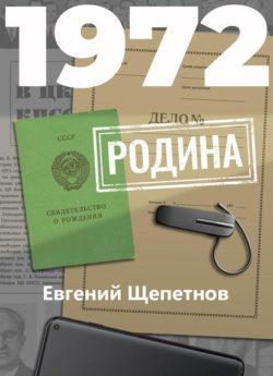 Евгений Щепетнов - 1972. Родина