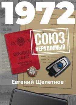 Евгений Щепетнов - 1972. СОЮЗ нерушимый