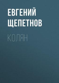 Евгений Щепетнов - Колян