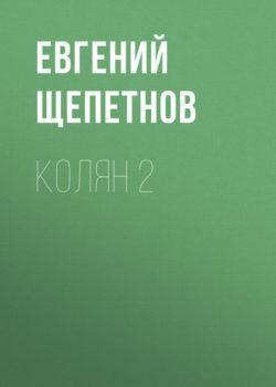 Евгений Щепетнов - Колян 2