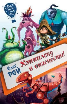 Олег Рой - Хэппиленд в опасности!