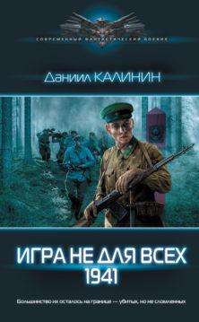 Даниил Калинин - Игра не для всех. 1941