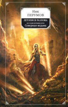 Ник Перумов - Восстание безумных богов. Северная Ведьма