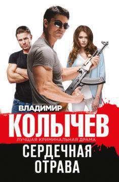 Владимир Колычев - Сердечная отрава