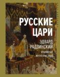 Русские цари скачать fb2