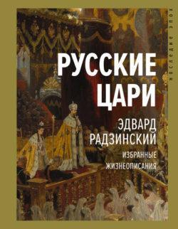 Эдвард Радзинский - Русские цари