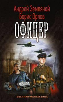 Андрей Земляной, Борис Орлов - Офицер