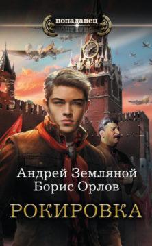 Андрей Земляной, Борис Орлов - Рокировка