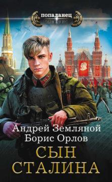 Андрей Земляной, Борис Орлов - Сын Сталина