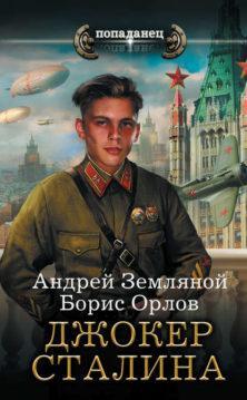 Андрей Земляной, Борис Орлов - Джокер Сталина