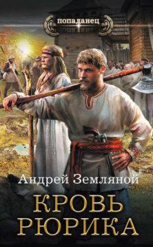 Андрей Земляной - Кровь Рюрика