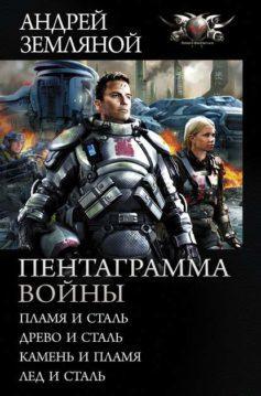 Андрей Земляной - Пентаграмма войны: Пламя и сталь, Древо и сталь, Камень и пламя, Лёд и сталь