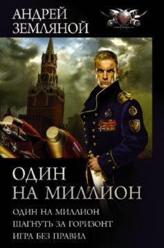 Андрей Земляной - Один на миллион: Один на миллион. Шагнуть за горизонт. Игра без правил