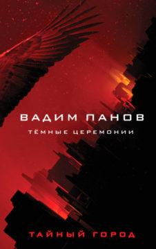 Вадим Панов - Тёмные церемонии