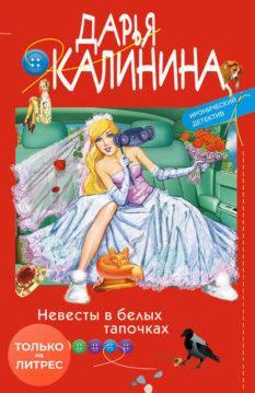 Дарья Калинина - Невесты в белых тапочках