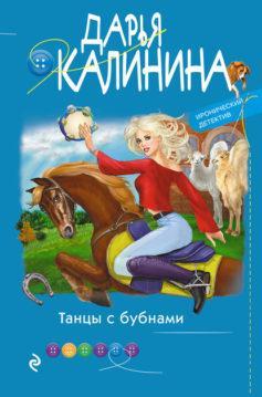 Дарья Калинина - Танцы с бубнами