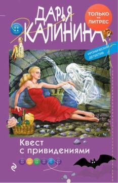 Дарья Калинина - Квест с привидениями