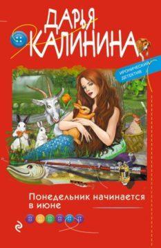 Дарья Калинина - Понедельник начинается в июне