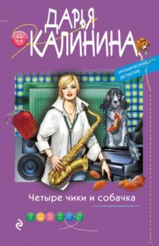 Дарья Калинина - Четыре чики и собачка