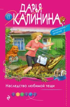 Дарья Калинина - Наследство любимой тещи