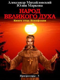 Александр Михайловский, Юлия Маркова - Народ Великого духа