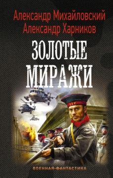 Александр Михайловский, Александр Харников - Золотые миражи