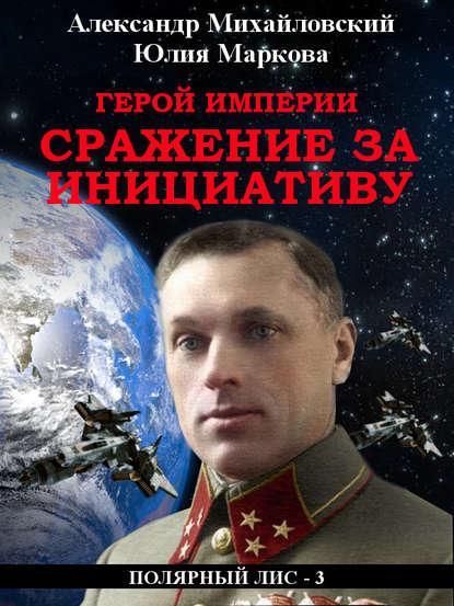 Герой империи. Сражение за инициативу