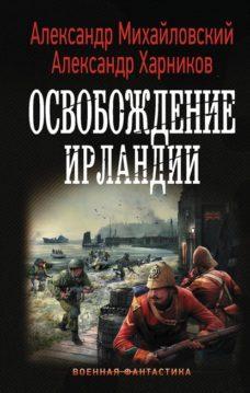 Александр Михайловский, Александр Харников - Освобождение Ирландии