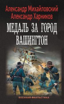 Александр Михайловский, Александр Харников - Медаль за город Вашингтон