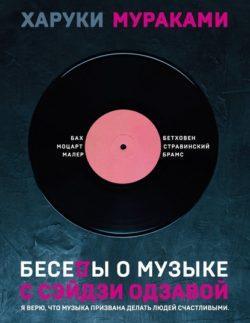 Харуки Мураками - Беседы о музыке с Сэйдзи Одзавой