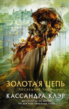 Кассандра Клэр - Последние часы. Книга I. Золотая цепь