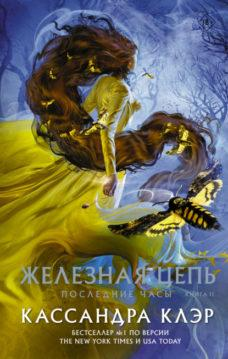 Кассандра Клэр - Последние часы. Книга II. Железная цепь