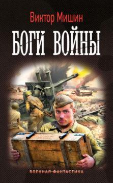 Виктор Мишин - Боги войны