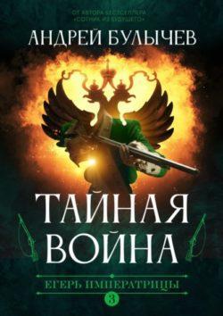 Андрей Булычев - Егерь императрицы. Тайная война