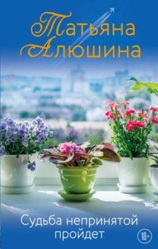 Татьяна Алюшина - Судьба непринятой пройдет