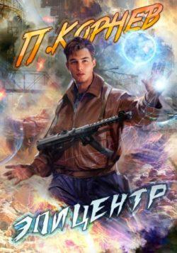 Павел Корнев - Эпицентр