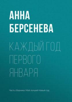 Анна Берсенева - Каждый год первого января