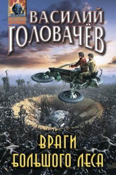 Василий Головачев - Враги большого леса