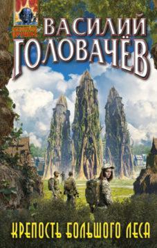 Василий Головачев - Крепость большого леса