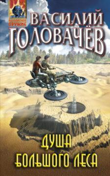 Василий Головачев - Душа большого леса