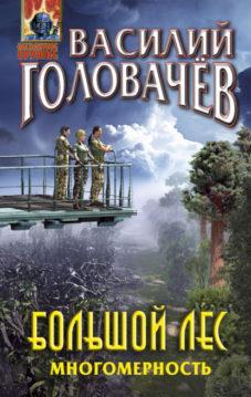 Василий Головачев - Большой лес. Многомерность