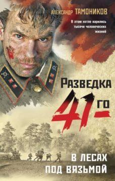 Александр Тамоников - В лесах под Вязьмой