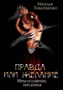 Наталья Тимошенко - Правда или желание