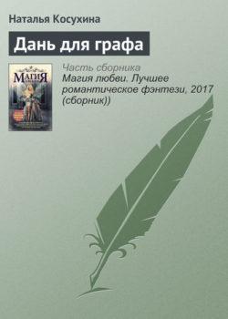 Наталья Косухина - Дань для графа